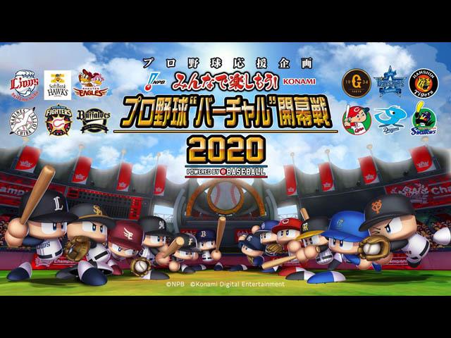 "Photo of NPB and KONAMI to use Power Pro to hold ""Professional Baseball"" Virtual ""Opening Round 2020"""