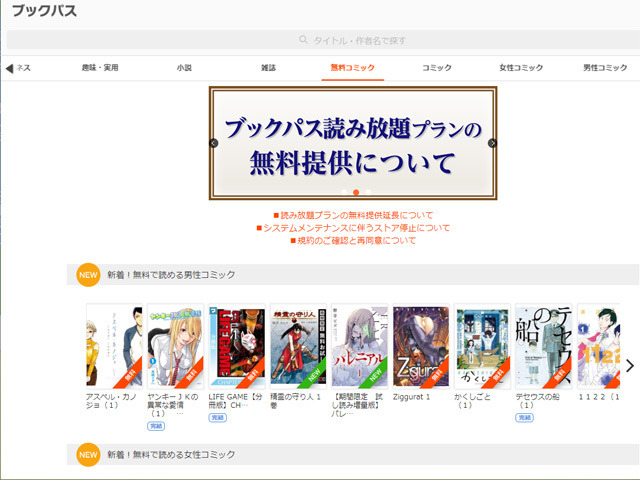 "Photo of KDDI Extends Free Period of eBook ""Book Pass Unlimited Reading Plan""-Until April 30"