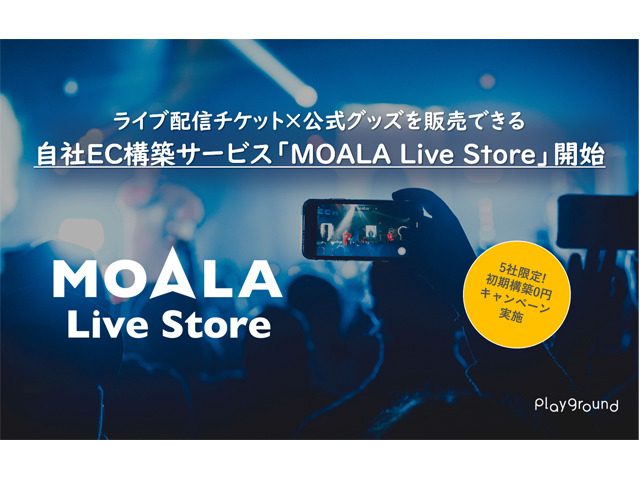 Photo of MOALA Live Store, our own EC construction service for playground, live distribution tickets and goods