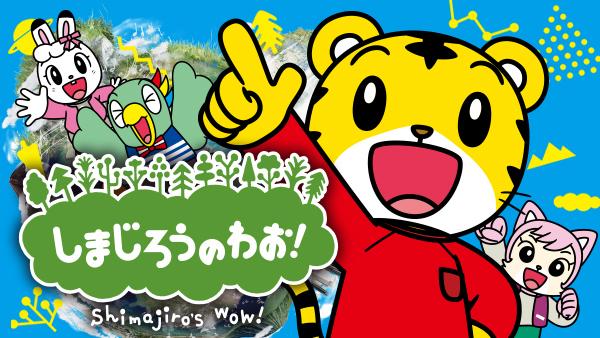 """""""Shimajirou Wow!"""" [C] Benesse Corporation / Shimajirou"""