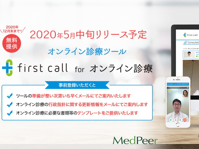 Photo of Medpia launches first call for online practice for physicians in May