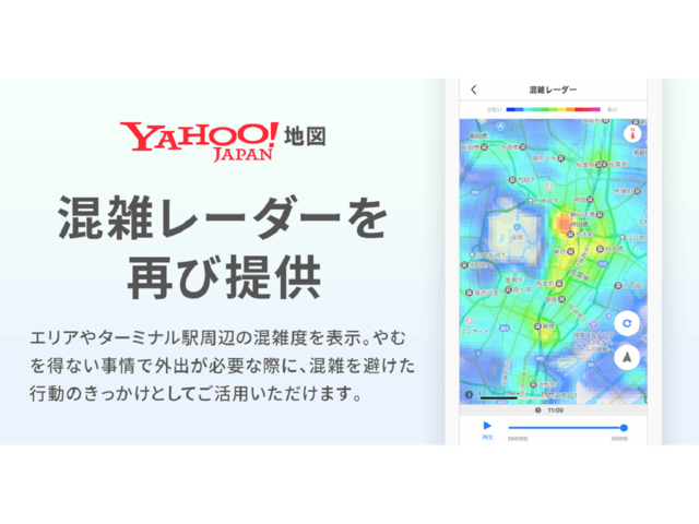 "Photo of Yahoo resumes providing ""crowd radar"" function ended with ""Yahoo! MAP"""