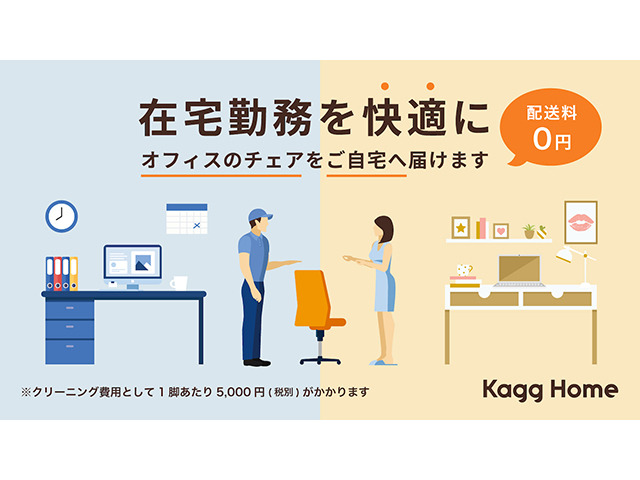 """Photo of """"Kagg Home"""" delivers office chairs to employees' homes"""