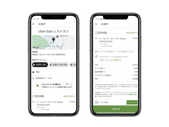 """Photo of Uber Eats feature """"money""""-supporting restaurants for 100 yen per order"""