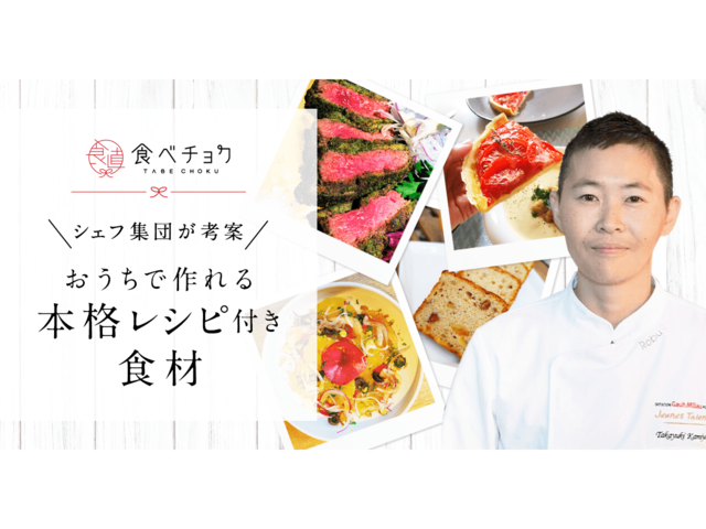 Photo of Eating chok, mail order start with recipe –Sales return to chefs with revenue share