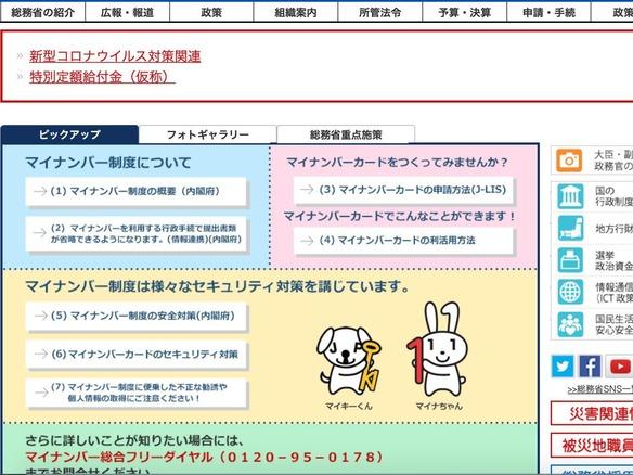 10 万 円 給付 手続き 横浜 市