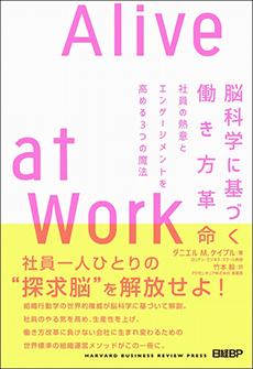 「脳科学に基づく働き方革命 Alive at Work」
