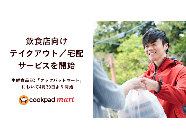 Photo of Cookpad develops non-face-to-face takeout / delivery system for small stores