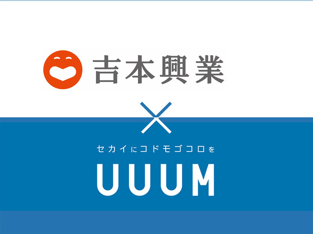 Photo of Yoshimoto Kogyo and UUUM Sign Capital and Business Alliance–To Jointly Operate YouTube Channel
