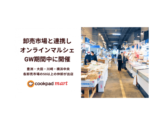 Photo of Held in cooperation with the online market of Cookpad, wholesale markets such as Toyosu, and Tsukiji Uogashi