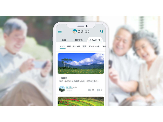 Photo of ZUISO, a photo SNS for seniors over the age of 65: AI for community proposals in the fall