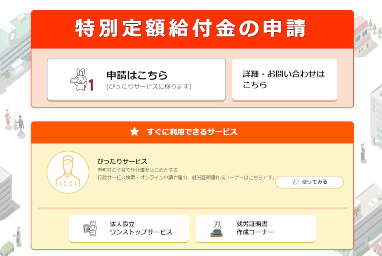 円 給付 国民 10 一人 万