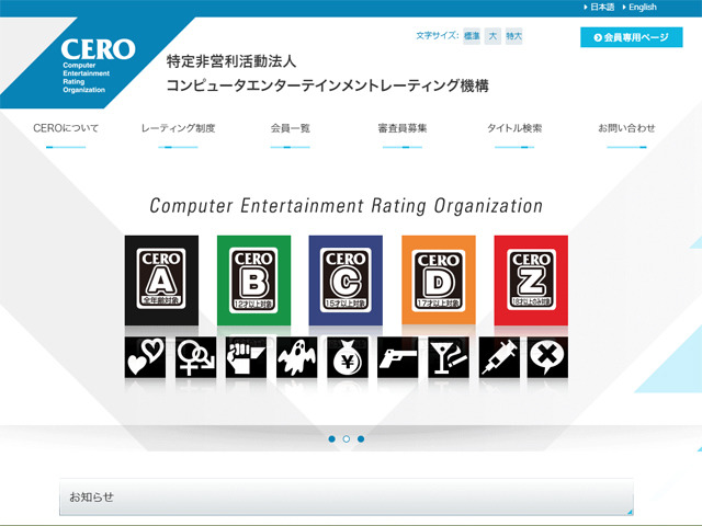 Photo of Game software rating agency CERO resumes examination work from May 7