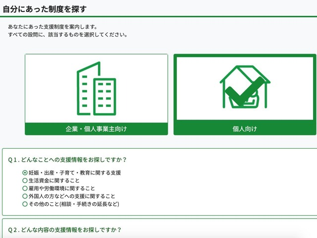 "Photo of Tokyo opens a site where you can easily find a ""corona support measure"" that suits you–for individuals and corporations"