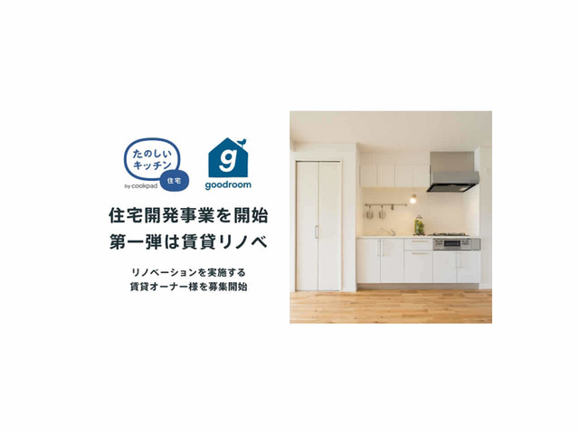 "Photo of Improve the kitchen environment of the house–Cookpad, housing development business ""Enjoyable kitchen house"""