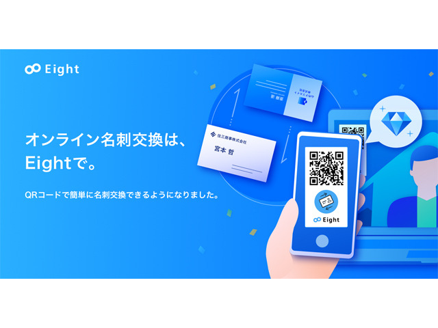 """Photo of Sansan, """"QR business card exchange"""" in the business card application """"Eight""""-can also create a virtual background"""