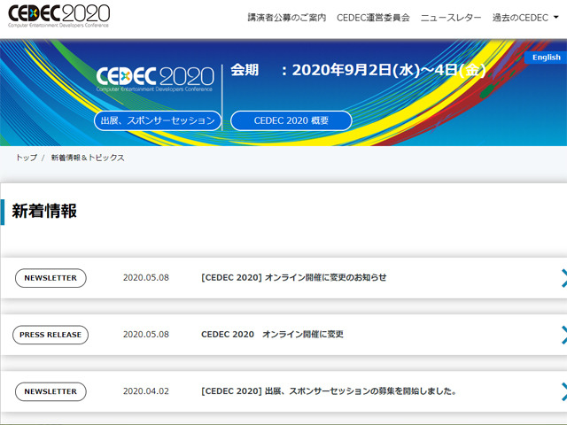 """Photo of Conference """"CEDEC"""" for game developers changed to online"""