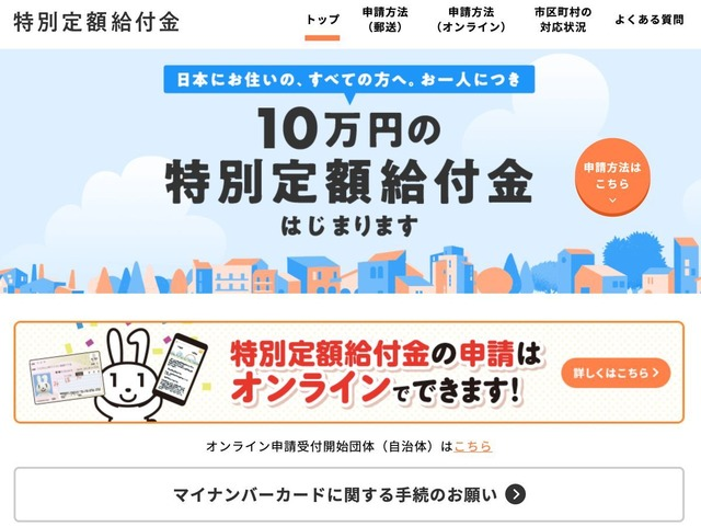 """Photo of The office window is crowded in connection with """"online application"""" for 100,000 yen payment–avoid procedures in the morning"""