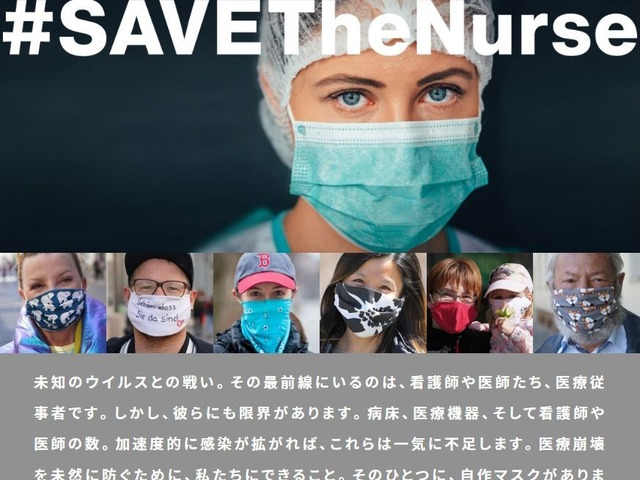 """Photo of Special site """"Let's protect medical care with self-made mask"""" released-37 companies such as Toyota and Yahoo agree"""