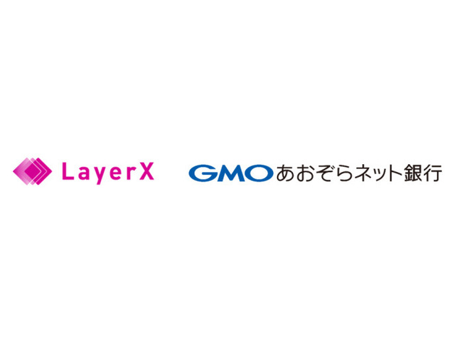 Photo of GMO Aozora Net Bank and LayerX agree on DX support for companies and governments in Corona