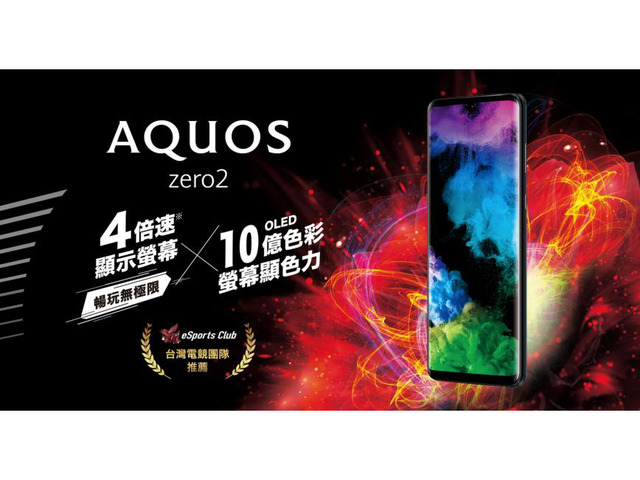 """Photo of Sharp releases """"AQUOS zero 2"""" in Taiwan–Professional esports team and sponsor contract"""
