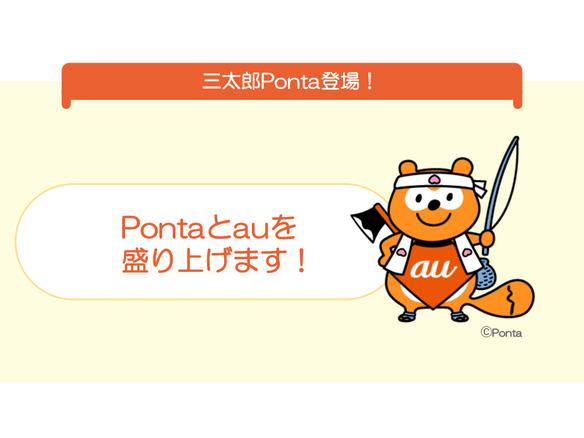 ポンタ カード 名前 変更