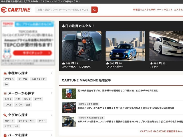 """Photo of Mercari Transfers Car-Friendly SNS """"CARTUNE"""" to Eid-""""Deviation from Original Business Plan"""""""