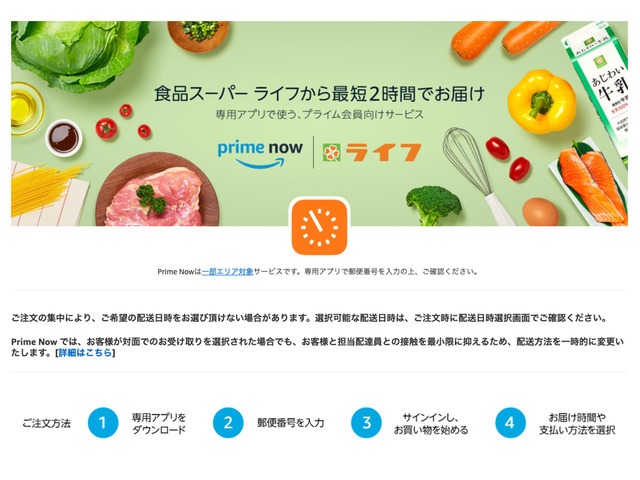 "Photo of Immediate delivery ""Prime Now"", direct Amazon sales will end at the end of July –Change to ""Life"" products"