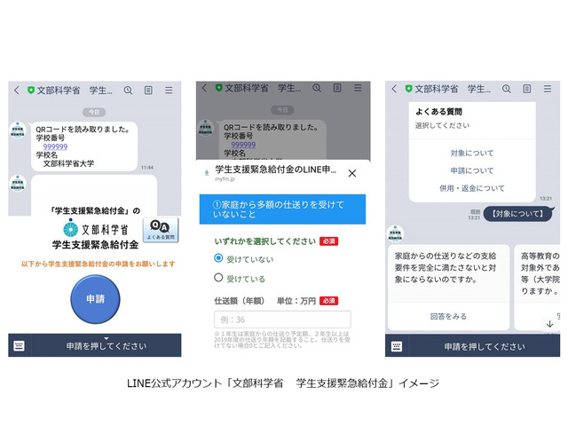"Photo of ""Student Support Emergency Benefits"" up to 200,000 yen can be applied on LINE–MEXT will open an official account"