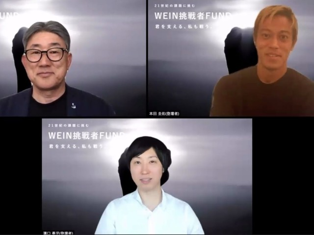 "Photo of Keisuke Motoi and others establish ""Challenger FUND"" -Aiming to solve the 21st century issue ""loneliness, boredom, anxiety"""