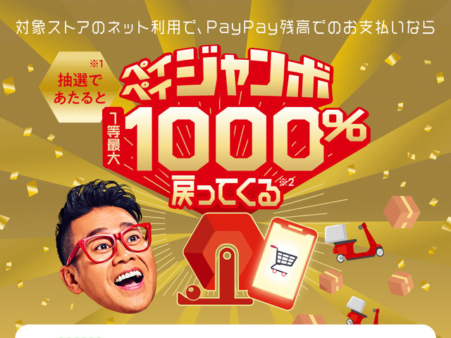 """Photo of """"Pay Pay Jumbo"""" that returns up to 1000% by using target EC–Returns 10% even if you lose the lottery"""