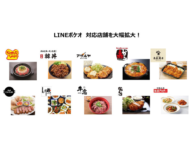 Photo of LINE Pokeo expands compatible stores–more than 1000 stores in the last two months