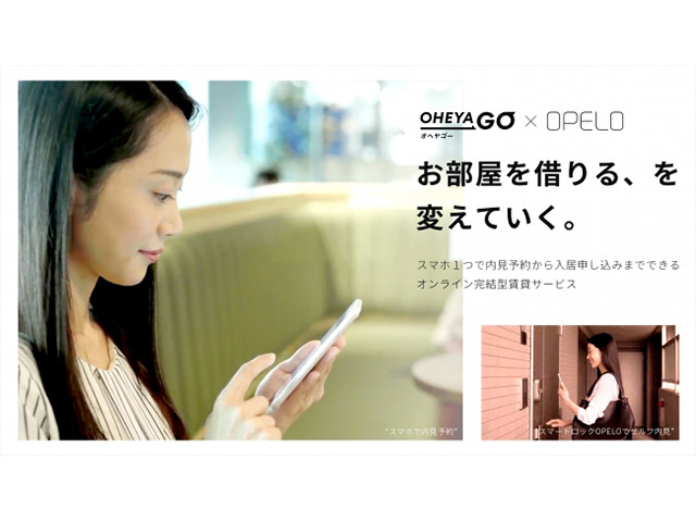 "Photo of Taisei Housey starts self-preview in rental property–Smart lock and ""OHEYAGO"" combination"