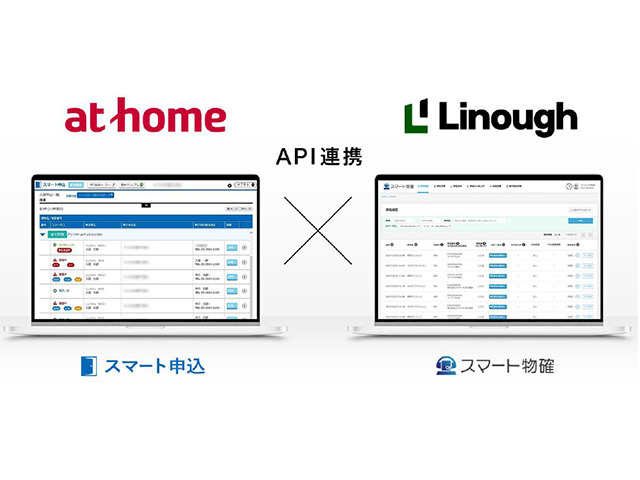Photo of API cooperation between At-Home and Rynaf–Unifying management from application to application