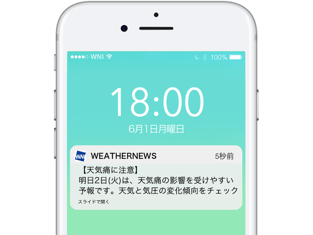 "Photo of Push notifications in advance about the risk of headaches, etc.–Weather News, ""Weather Pain Alarm"""