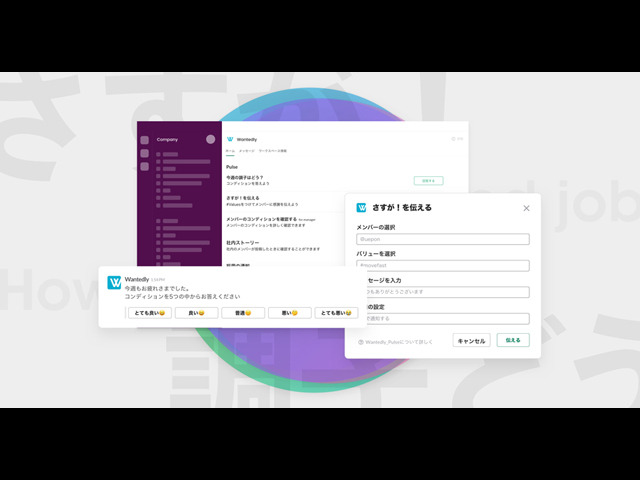 """Photo of Wantedly Releases """"Pulse"""" Team Management Tool Utilizing Slack"""