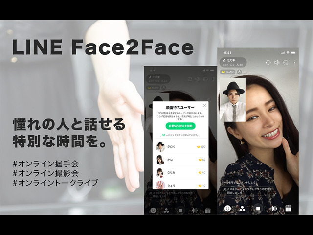 """Photo of LINE, a ticket-based live """"LINE Face2Face"""" where you can talk to celebrities online 1:1"""