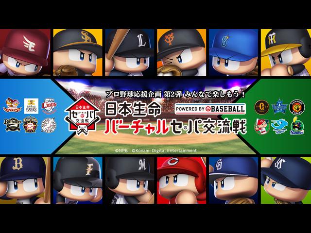 "Photo of NPB, KONAMI to hold ""Virtual Sep/Pac Battle"" using power professionals"