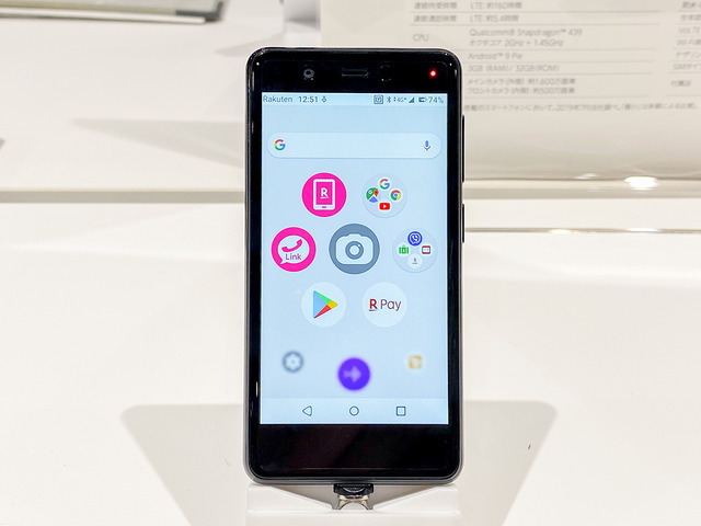 """Photo of """"Rakuten Mini"""", shipped without changing the compatible frequency–to strengthen roaming"""