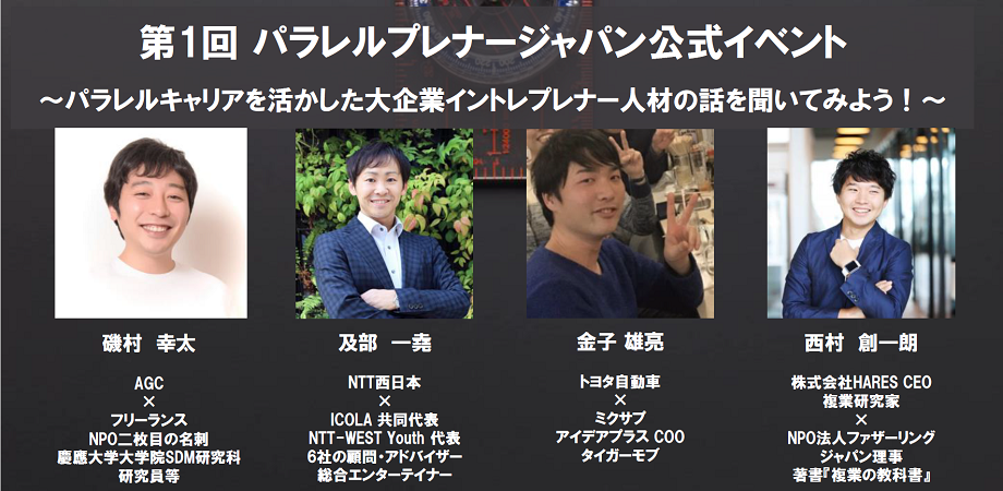 "Speakers of the online event ""1st Parallel Planer Japan Official Event"""