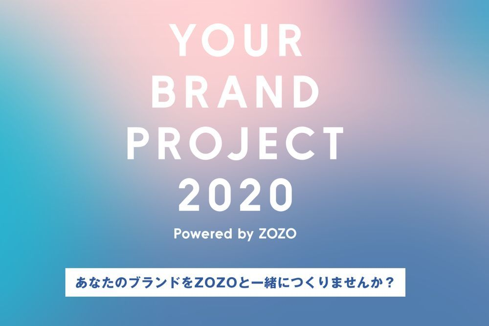 「YOUR BRAND PROJECT Powered by ZOZO」