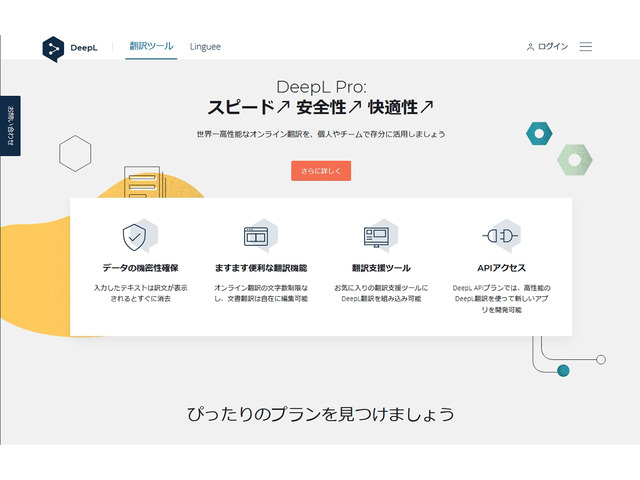 """Photo of Pro version of """"DeepL"""" that translates with high accuracy is also available in Japan–from 1200 yen per month"""