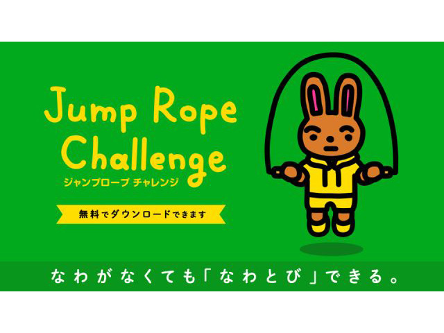 "Photo of Nintendo delivers ""Jump Rope Challenge"" for Switch that allows you to do a jump rope exercise at home"
