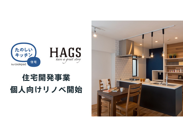 Photo of Supporting the realization of an ideal kitchen–Cookpad, individual renovation service started