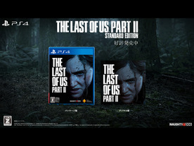 「The Last of Us Part II」が発売3日間で世界実売400万本--SIEのPS4ソフトで最速