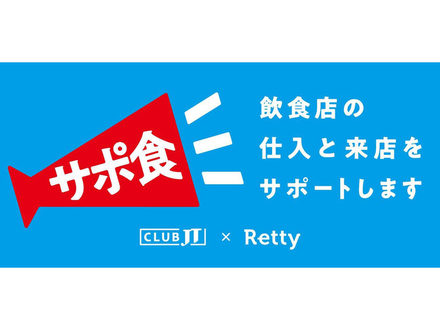 """Photo of Retty, CLUB JT, """"Sapo food"""" to provide operational support to restaurants-up to 30,000 yen"""