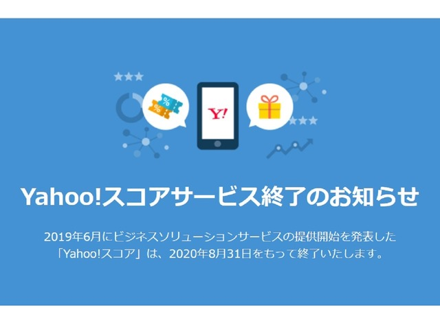 Photo of End of Yahoo! Score — Judging that we cannot provide services that satisfy customers