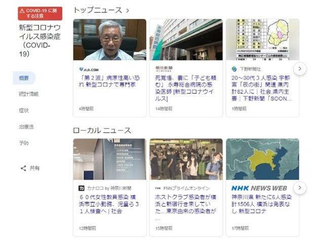 "Photo of Google, providing new corona information of each region with ""Google Assistant"" etc."