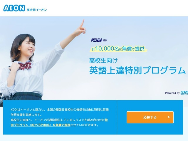 Photo of KDDI to support high school students who are absent from school at Corona for a total of 2.6 billion yen in learning support–Free English conversation delivery, etc.