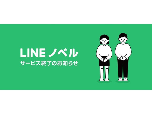 "Photo of The novel submission platform ""LINE Novel"" will end its service on August 31st"
